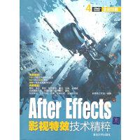 After Effects影视特效技术精粹(配光盘)