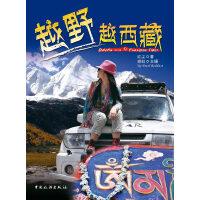 越野越西藏