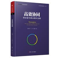 高效协同:供应链与商业模式创新(中欧经管图书・中欧案例精选)