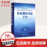 水处理化学品手册 刘明华 主编
