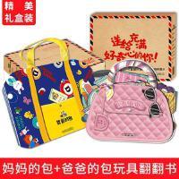 我的妈妈手提包绘本 妈妈的包和爸爸的手提包玩具书 儿童3d立体0-3-6岁 幼儿130个认知图画本宝宝益智早教翻翻书迷