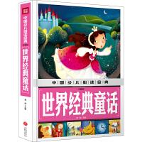 世界经典童话(注音版)/中国少儿金典 天地出版社
