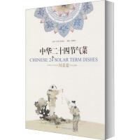 中华二十四节气菜 川菜卷 中英文对照版 四川科学技术出版社