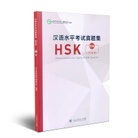 汉语水平考试真题集HSK 四级