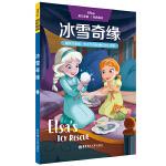 英文原版[迪士尼]经典童话.冰雪奇缘(赠英文音频、电子书及新课标词汇讲解)