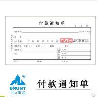 会计凭证 48K付款通知书 主力牌付款通知单 财务办公用品单据