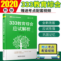 凯程333教育综合应试解析 2020考研教育学题库解析 徐影333教育硕士综合基础知识辅导用书教材可配教育综合真题汇编