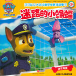 汪汪队立大功儿童安全救援故事书(第3辑)迷路的小蝙蝠(每位家长都应该送给孩子的儿童安全救援密钥!)