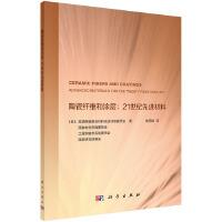 陶瓷纤维和涂层:21世纪先进材料