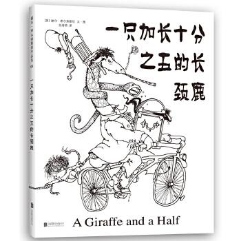 一只加长十分之五的长颈鹿(2019版) 《爱心树》作者写给孩子的诗。跟随谢尔大叔的脚步,做一个奇思妙想的小诗人!——爱心树童书