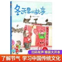 美丽的四季:冬天里的故事 关于春天的季节故事书 3-6岁幼儿科普启蒙早教读物 二十四节气故事