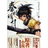 秦时明月(2百步飞剑)