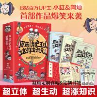原来历史可以这样好玩(1-3) 湖南文艺出版社