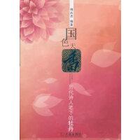 国色天香:历代诗人笔下的牡丹