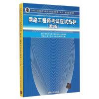网络工程师考试应试指导 第2版 全国计算机技术与软件专业技术资格 水平 考试参考用书