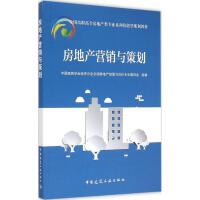 房地产营销与策划 中国建筑学会经济分会全国房地产经营与估价专业委员会 组编