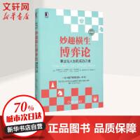 妙趣横生博弈论:事业与人生的成功之道(珍藏版) 机械工业出版社