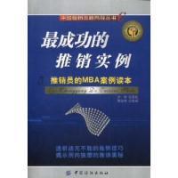 【二手旧书九成新】成功的推销实例:推销员的MBA案例读本 陈企华9787506424561