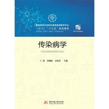 """传染病学 全国高等卫生职业教育临床医学专业(3+2)""""十三五""""规划教材"""