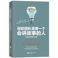 你的团队需要一个会讲故事的人 江苏凤凰文艺出版社