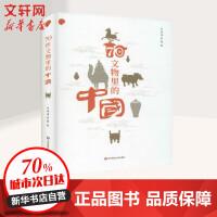 70件文物里的中国 华东师范大学出版社