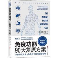 免疫功能90天复原方案 从根源上构筑人体免疫防线的健康策略 北京科学技术出版社