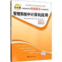 管理系统中计算机应用 中国言实出版社