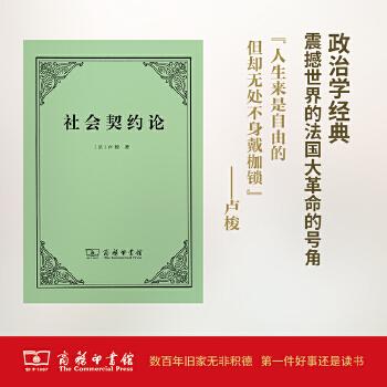 社会契约论(pdf+txt+epub+azw3+mobi电子书在线阅读下载)