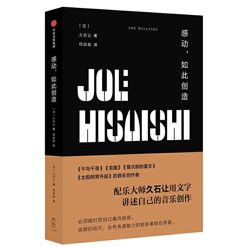 """感动,如此创造殿堂级日本电影音乐人、宫崎骏的御用配乐师久石让,用真挚的文字讲述自己对音乐、创意以及工作的理解!极限的前方,会有充满魅力的崭新事物在等着你。裸脊精装,""""中国*美的书""""获奖设计师周伟伟作品,全新上市!"""