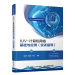 IUV-计算机网络基础与应用(实训指导)