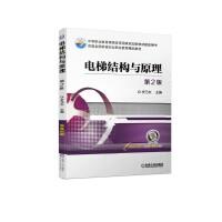 电梯结构与原理 第2版 机械工业出版社