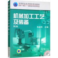 机械加工工艺及装备 第2版 机械工业出版社