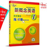 新概念英语1同步强化练习册