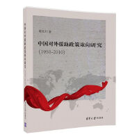 中国对外援助政策取向研究(1950--2010)