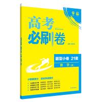 理想树2019新版高考必刷卷 题型小卷21套 理科数学 67高考自主复习