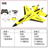 (定制)su35苏35战斗机遥控战斗机带自平衡飞控航模固定翼遥控小飞机新手入门战斗机滑翔遥控飞机模型