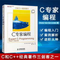 【正版】C专家编程Expert C Programming 计算机电脑从入门到精通 c语言程序基础设计开发 自学c语言