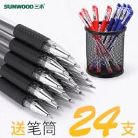 12支三木中性笔 学生用水笔碳素笔芯黑色0.5mm子弹头签字笔圆珠笔黑笔学习办公用品批发