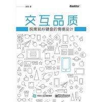 交互品质:脱离鼠标键盘的情境设计(电子书)