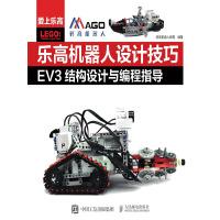 乐高机器人设计技巧 EV3结构设计与编程指导(电子书)