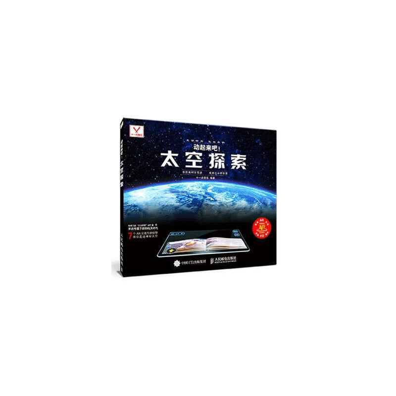 动起来吧 太空探索 中华优秀科普图书 儿童书籍 太空 航天 火箭 飞船 太阳系 空间站 航天飞机 真正动起来的四维科普书