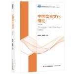 中国饮食文化概论(第二版)(高等职业学校烹调工艺与营养专业教材)