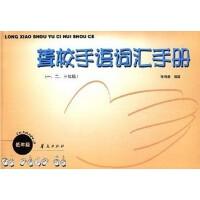 聋校手语词汇手册(1\2\3年级)