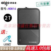 【支持礼品卡+送LED灯包邮】爱国者aigo HD816 2T 移动硬盘 2TB 2.5寸高速USB3.0接口 无线移动硬盘