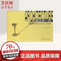 建筑第一课――建筑学新生专业入门指南 中国建筑工业出版社