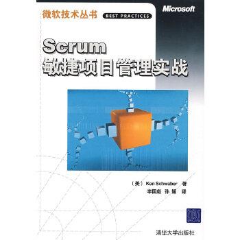 Scrum敏捷项目管理实战(微软技术丛书)