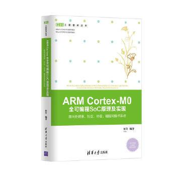 ARM Cortex-M0 全可编程SoC原理及实现——面向处理器、协议、外设、编程和操作系统 RM公司大学计划推荐教材,Xilinx公司大学计划推荐教材!配套有教学课件(PPT)、网络公开教学视频、设计文件源代码!A