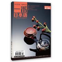 一番日本语 2019年11月 月刊 配日文音频 全彩印刷