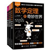 欢乐数学营趣味数学套装 微积分的奇幻旅程+数学定理的奇妙世界+数与式的奇趣乐园 套装3册(当当)
