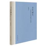 文心与禅心:中国诗学中的空思维与空观念(精装)